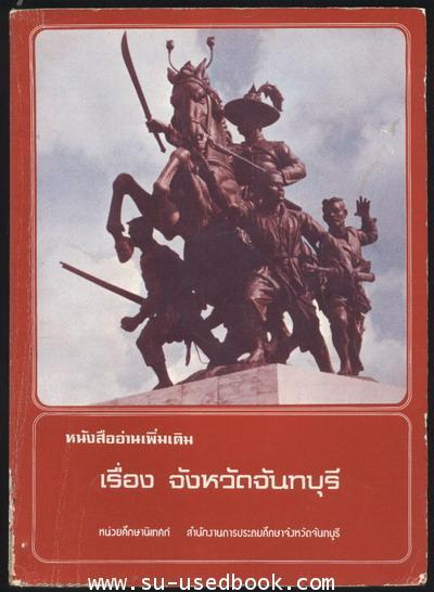 หนังสืออ่านเพิ่มเติมเรื่อง จังหวัดจันทบุรี