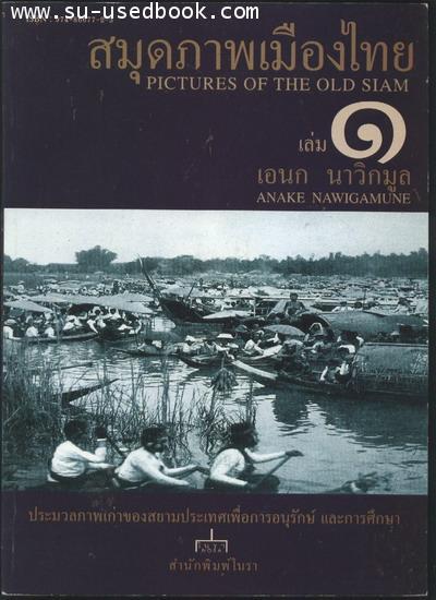 สมุดภาพเมืองไทยเล่ม1-3 (3เล่มชุด)