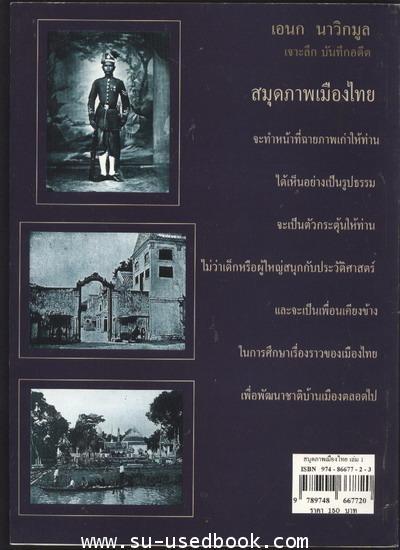 สมุดภาพเมืองไทยเล่ม1-3 (3เล่มชุด) 1