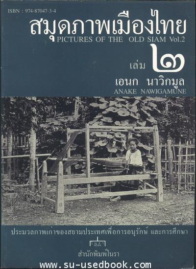 สมุดภาพเมืองไทยเล่ม1-3 (3เล่มชุด) 2