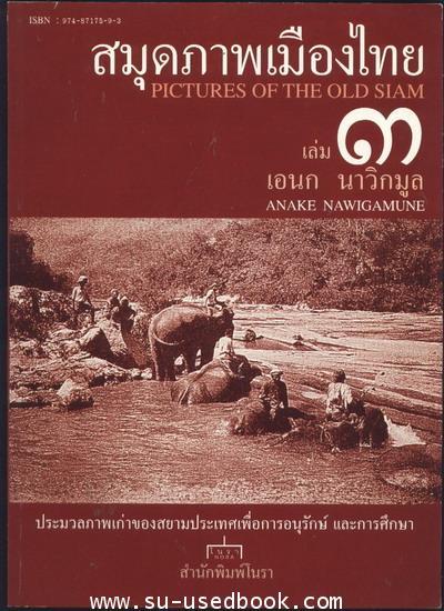 สมุดภาพเมืองไทยเล่ม1-3 (3เล่มชุด) 3