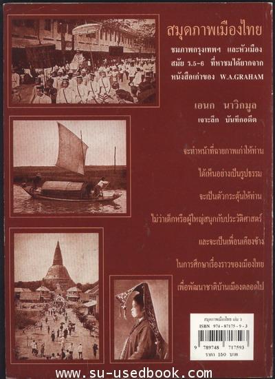 สมุดภาพเมืองไทยเล่ม1-3 (3เล่มชุด) 4