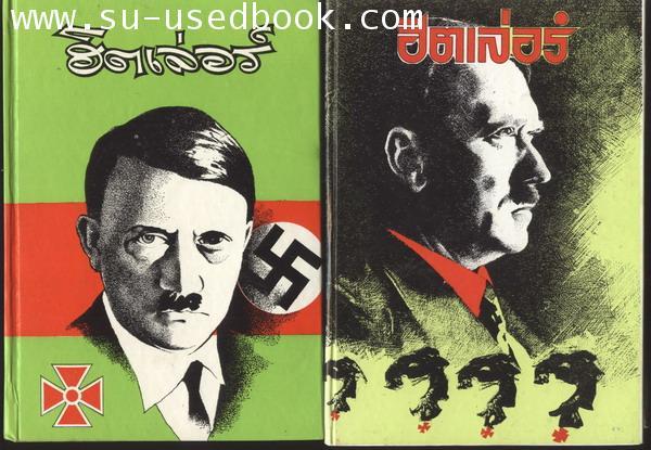หนังสือชุด ขุนศึกผู้นำสงคราม (War Leader) รวม 12 เล่ม
