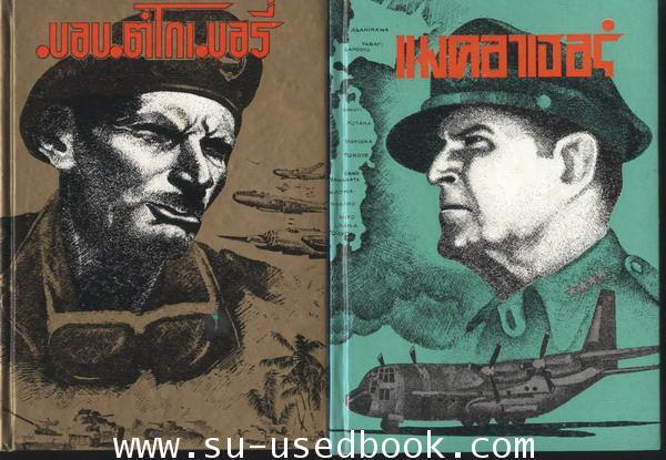 หนังสือชุด ขุนศึกผู้นำสงคราม (War Leader) รวม 12 เล่ม 1