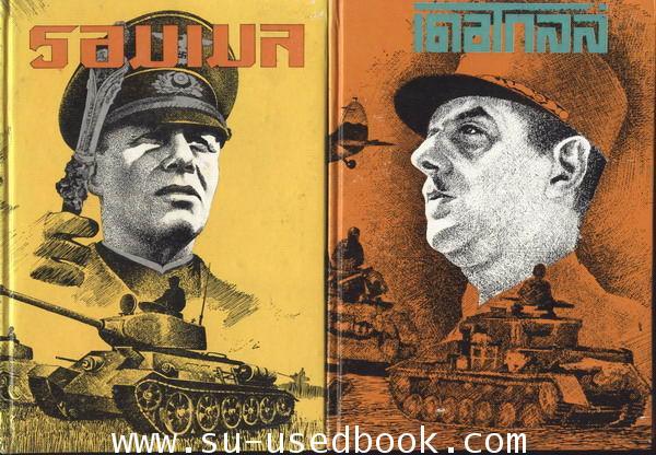 หนังสือชุด ขุนศึกผู้นำสงคราม (War Leader) รวม 12 เล่ม 2