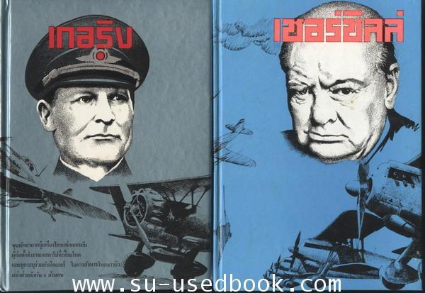 หนังสือชุด ขุนศึกผู้นำสงคราม (War Leader) รวม 12 เล่ม 3