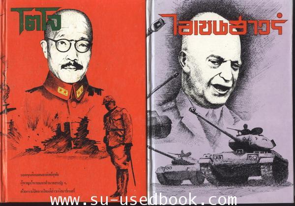 หนังสือชุด ขุนศึกผู้นำสงคราม (War Leader) รวม 12 เล่ม 4