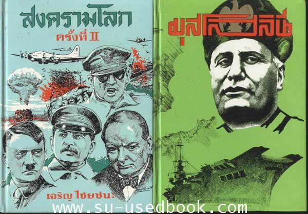 หนังสือชุด ขุนศึกผู้นำสงคราม (War Leader) รวม 12 เล่ม 5