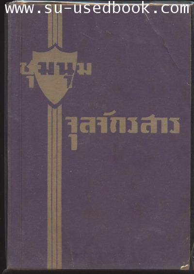 ชุมนุมจุลจักรสาร เล่ม 1-3