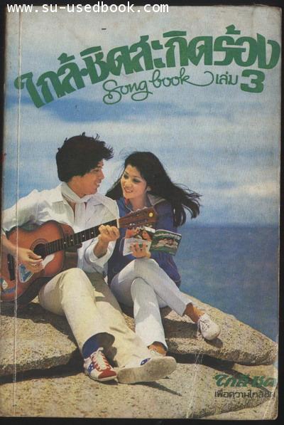 ใกล้ชิดสะกิดร้องเล่ม3 (Songbook)