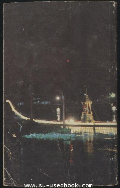 วรรณวจีวิจิตร และ กาพย์เห่เรือฉลองกรุงเทพฯ 200 ปี 1