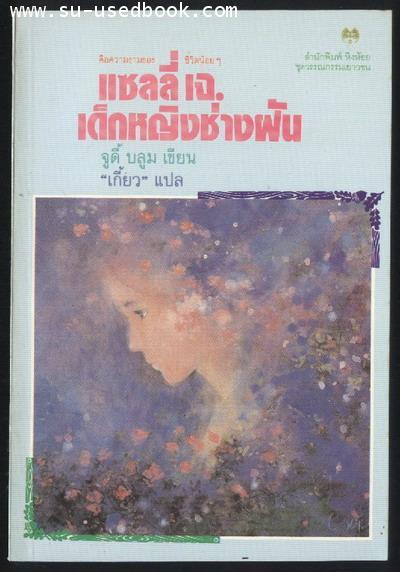 แซลลี่ เจ. เด็กหญิงช่างฝัน (Starring Sally J. Freedman As Herself)