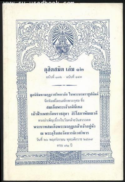 ดุสิตสมิท เล่ม12 ฉบับ132 - ฉบับที่ 143