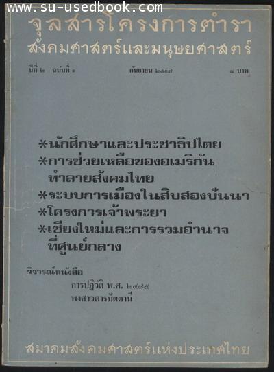 จุลสารโครงการตำราสังคมศาสตร์และมนุษยศาสตร์ ปีที่2 ฉบับที่ 1