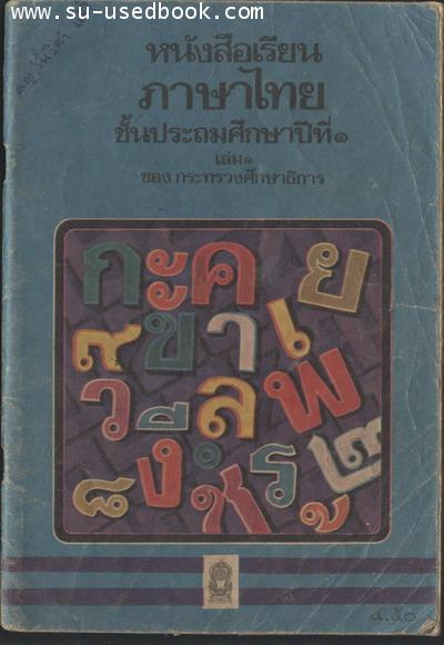 หนังสือเรียนภาษาไทยชั้นประถมศึกษาปีที่1เล่ม1 (มานี มานะ)