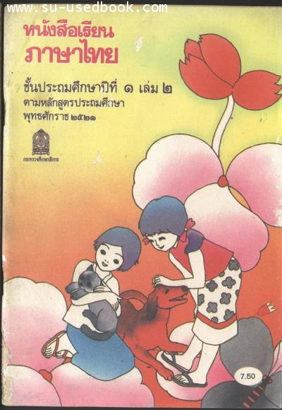 หนังสือเรียนภาษาไทยชั้นประถมศึกษาปีที่1เล่ม2 (มานี มานะ)