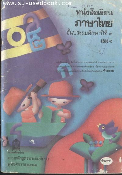 หนังสือเรียนภาษาไทยชั้นประถมศึกษาปีที่3เล่ม1 (มานี มานะ)