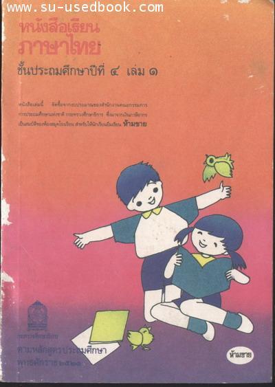 หนังสือเรียนภาษาไทยชั้นประถมศึกษาปีที่4เล่ม1 (มานี มานะ)