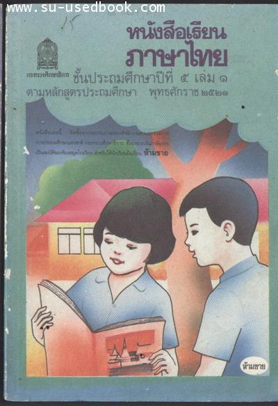 หนังสือเรียนภาษาไทยชั้นประถมศึกษาปีที่5เล่ม1 (มานี มานะ)