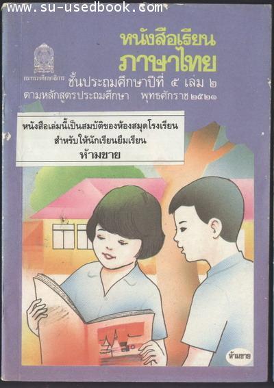 หนังสือเรียนภาษาไทยชั้นประถมศึกษาปีที่5เล่ม2 (มานี มานะ)