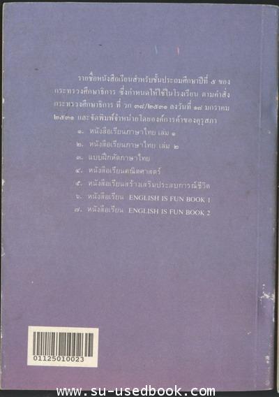 หนังสือเรียนภาษาไทยชั้นประถมศึกษาปีที่5เล่ม2 (มานี มานะ) 1