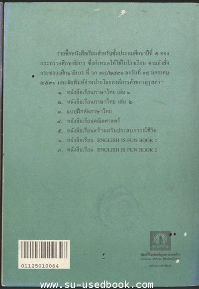 หนังสือเรียนภาษาไทยชั้นประถมศึกษาปีที่5เล่ม1 (มานี มานะ) 1
