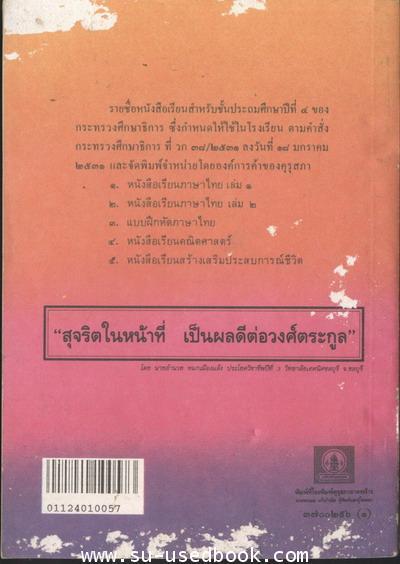 หนังสือเรียนภาษาไทยชั้นประถมศึกษาปีที่4เล่ม1 (มานี มานะ) 1