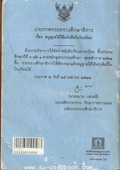 หนังสือเรียนภาษาไทยชั้นประถมศึกษาปีที่3เล่ม1 (มานี มานะ) 1