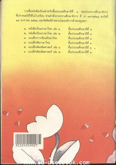 หนังสือเรียนภาษาไทยชั้นประถมศึกษาปีที่1เล่ม2 (มานี มานะ) 1