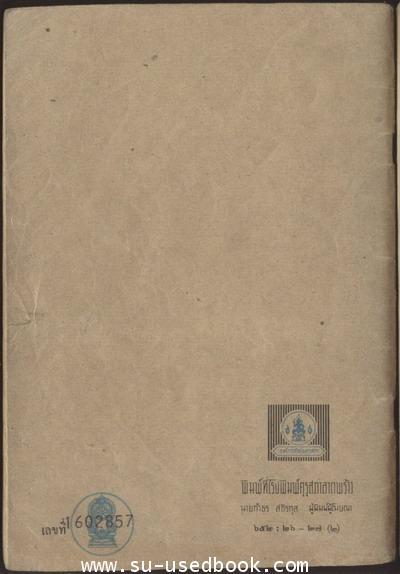 หนังสือเรียนภาษาไทยชั้นประถมศึกษาปีที่1เล่ม1 (มานี มานะ) 1