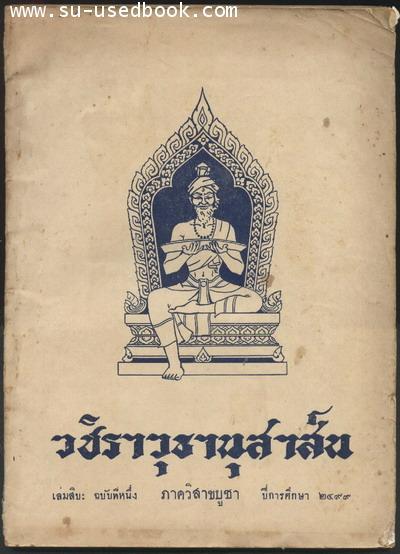 วชิราวุธานุสาส์น เล่มสิบ ฉบับที่หนึ่ง ภาควิสาขบูชา ปีการศึกษา 2499