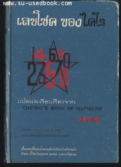 เลขโชคของไคโร (Cheiro\'s Book of Numbers)