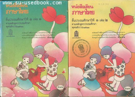 หนังสือเรียนภาษาไทย มานี-มานะ ครบชุด 12 เล่ม