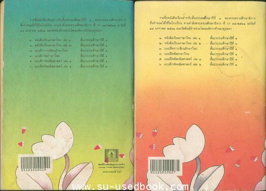 หนังสือเรียนภาษาไทย มานี-มานะ ครบชุด 12 เล่ม 1