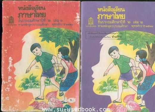 หนังสือเรียนภาษาไทย มานี-มานะ ครบชุด 12 เล่ม 2