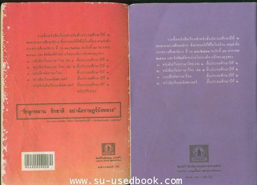 หนังสือเรียนภาษาไทย มานี-มานะ ครบชุด 12 เล่ม 3