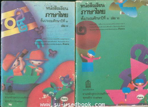 หนังสือเรียนภาษาไทย มานี-มานะ ครบชุด 12 เล่ม 4
