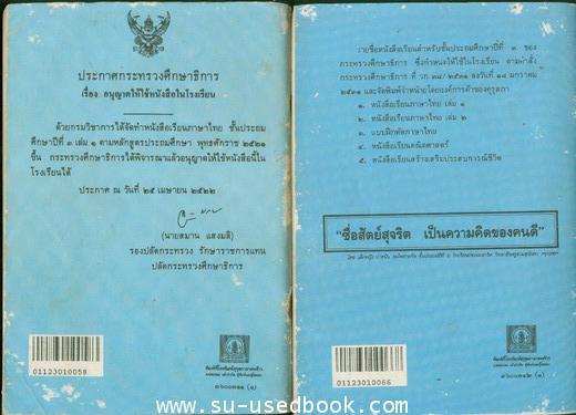 หนังสือเรียนภาษาไทย มานี-มานะ ครบชุด 12 เล่ม 5