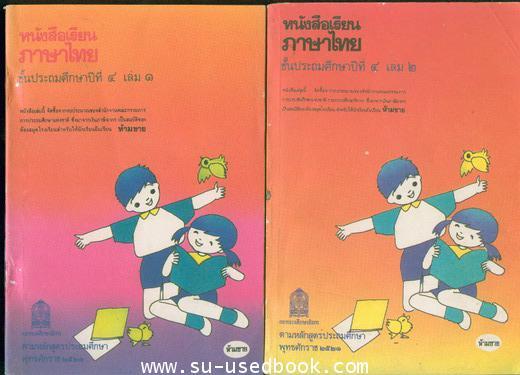 หนังสือเรียนภาษาไทย มานี-มานะ ครบชุด 12 เล่ม 6