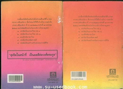 หนังสือเรียนภาษาไทย มานี-มานะ ครบชุด 12 เล่ม 7