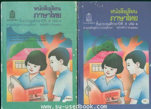 หนังสือเรียนภาษาไทย มานี-มานะ ครบชุด 12 เล่ม 8