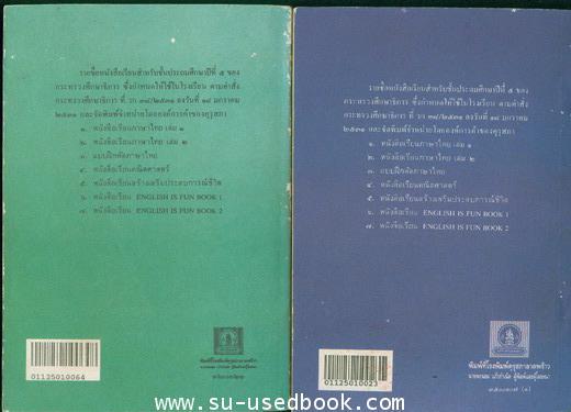 หนังสือเรียนภาษาไทย มานี-มานะ ครบชุด 12 เล่ม 9