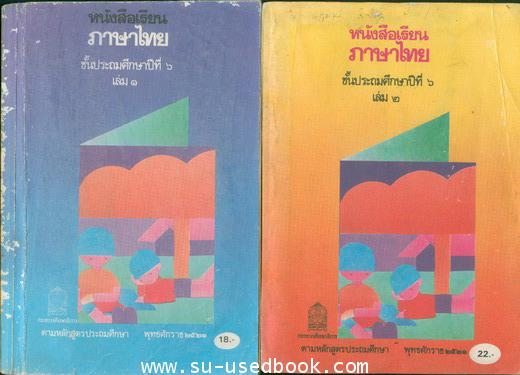 หนังสือเรียนภาษาไทย มานี-มานะ ครบชุด 12 เล่ม 10
