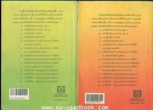 หนังสือเรียนภาษาไทย มานี-มานะ ครบชุด 12 เล่ม 11