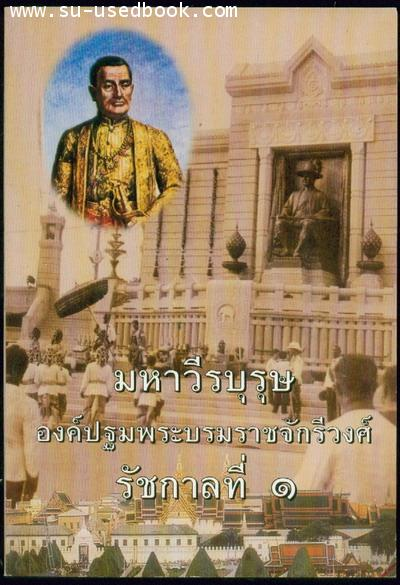 มหาวีรบุรุษองค์ปฐมพระบรมราชจักรีวงศ์ รัชกาลที่1
