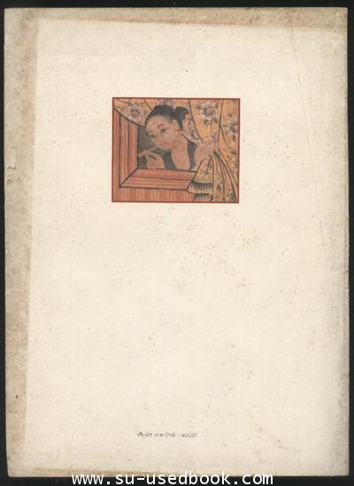 ตำราหัดอ่านอักษรล้านนา คร่าวสี่บทและคำจ่ม 1