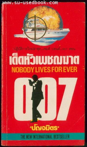 เจมส์ บอนด์ 007  ตอน เด็ดหัวเพชฌฆาต(Nobody Lives For ever)