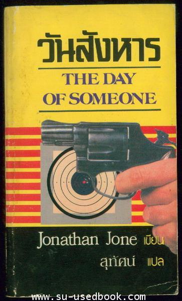 วันสังหาร (THE DAY OF SOMEONE)