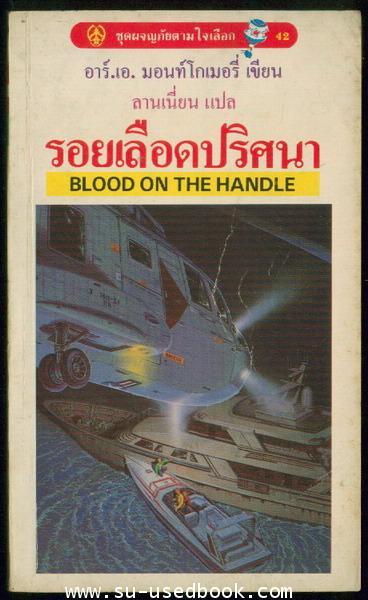 ชุดผจญภัยตามใจเลือก 42 รอยเลือดปริศนา(Blood on the Handle)