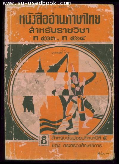 หนังสืออ่านภาษาไทยสำหรับรายวิชา ท503,ท504